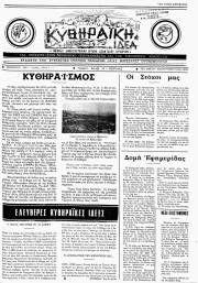 Κυθηραϊκή Ιδέα, Φύλλο 1, ΔΕΚΕΜΒΡΙΟΣ 1980