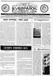 Κυθηραϊκή Ιδέα, Φύλλο 2, ΙΑΝΟΥΑΡΙΟΣ 1981