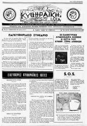 Κυθηραϊκή Ιδέα, Φύλλο 3, ΦΕΒΡΟΥΑΡΙΟΣ 1981