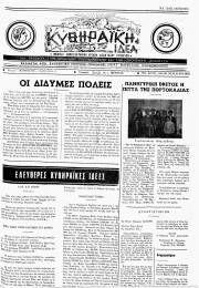 Κυθηραϊκή Ιδέα, Φύλλο 4, ΜΑΡΤΙΟΣ 1981