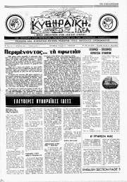 Κυθηραϊκή Ιδέα, Φύλλο 7, ΙΟΥΝΙΟΣ 1981