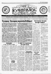 Κυθηραϊκή Ιδέα, Φύλλο 8, ΙΟΥΛΙΟΣ 1981