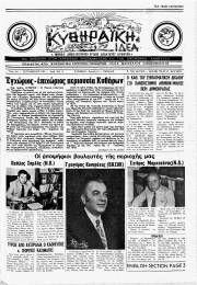 Κυθηραϊκή Ιδέα, Φύλλο 9, ΣΕΠΤΕΜΒΡΙΟΣ 1981