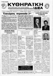 Κυθηραϊκή Ιδέα, Φύλλο 10, ΟΚΤΩΒΡΙΟΣ 1981
