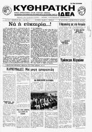 Κυθηραϊκή Ιδέα, Φύλλο 11, ΝΟΕΜΒΡΙΟΣ 1981