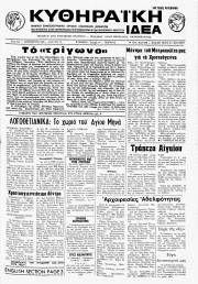Κυθηραϊκή Ιδέα, Φύλλο 12, ΔΕΚΕΜΒΡΙΟΣ 1981