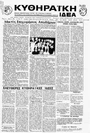 Κυθηραϊκή Ιδέα, Φύλλο 59, ΜΑΡΤΙΟΣ 1986