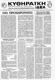 Κυθηραϊκή Ιδέα, Φύλλο 62, ΙΟΥΝΙΟΣ 1986