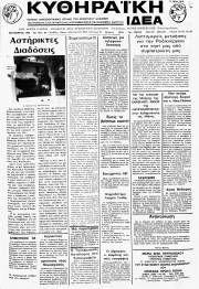 Κυθηραϊκή Ιδέα, Φύλλο 64, ΣΕΠΤΕΜΒΡΙΟΣ 1986