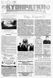 Κυθηραϊκή Ιδέα, Φύλλο 101, ΙΑΝΟΥΑΡΙΟΣ 1990