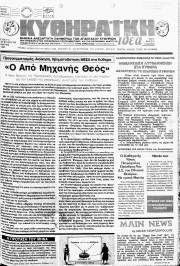 Κυθηραϊκή Ιδέα, Φύλλο 103, ΜΑΡΤΙΟΣ 1990