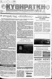 Κυθηραϊκή Ιδέα, Φύλλο 104, ΑΠΡΙΛΙΟΣ 1990