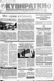 Κυθηραϊκή Ιδέα, Φύλλο 105, ΜΑΪΟΣ 1990