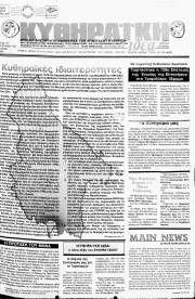 Κυθηραϊκή Ιδέα, Φύλλο 106, ΙΟΥΝΙΟΣ 1990