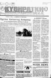 Κυθηραϊκή Ιδέα, Φύλλο 107, ΙΟΥΛΙΟΣ-ΑΥΓΟΥΣΤΟΣ 1990