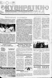 Κυθηραϊκή Ιδέα, Φύλλο 108, ΣΕΠΤΕΜΒΡΙΟΣ 1990