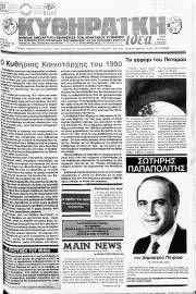 Κυθηραϊκή Ιδέα, Φύλλο 109, ΟΚΤΩΒΡΙΟΣ 1990