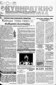 Κυθηραϊκή Ιδέα, Φύλλο 110, ΝΟΕΜΒΡΙΟΣ 1990