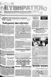 Κυθηραϊκή Ιδέα, Φύλλο 111, ΔΕΚΕΜΒΡΙΟΣ 1990
