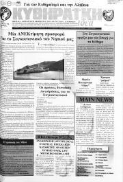 Κυθηραϊκή Ιδέα, Φύλλο 190, ΦΕΒΡΟΥΑΡΙΟΣ 1998