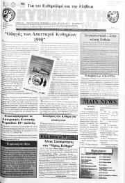 Κυθηραϊκή Ιδέα, Φύλλο 191, ΜΑΡΤΙΟΣ 1998