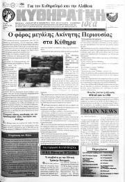 Κυθηραϊκή Ιδέα, Φύλλο 192, ΑΠΡΙΛΙΟΣ 1998