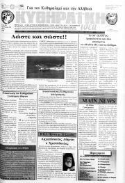 Κυθηραϊκή Ιδέα, Φύλλο 193, ΜΑΪΟΣ 1998