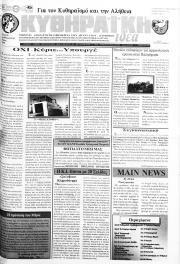 Κυθηραϊκή Ιδέα, Φύλλο 194, ΙΟΥΝΙΟΣ 1998