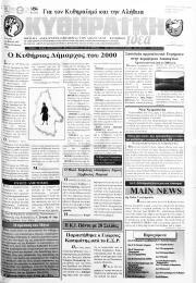 Κυθηραϊκή Ιδέα, Φύλλο 195, ΙΟΥΛΙΟΣ-ΑΥΓΟΥΣΤΟΣ 1998
