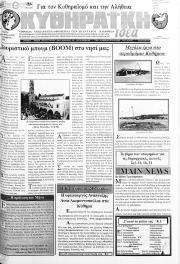 Κυθηραϊκή Ιδέα, Φύλλο 196, ΣΕΠΤΕΜΒΡΙΟΣ 1998