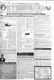 Κυθηραϊκή Ιδέα, Φύλλο 198, ΝΟΕΜΒΡΙΟΣ 1998