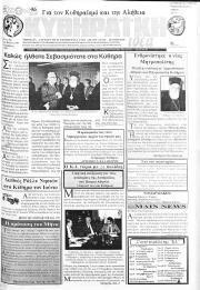 Κυθηραϊκή Ιδέα, Φύλλο 199, ΔΕΚΕΜΒΡΙΟΣ 1998