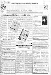Κυθηραϊκή Ιδέα, Φύλλο 200, ΙΑΝΟΥΑΡΙΟΣ 1999