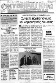 Κυθηραϊκή Ιδέα, Φύλλο 156, ΙΑΝΟΥΑΡΙΟΣ 1995