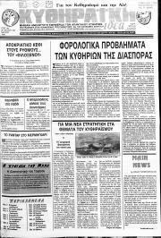 Κυθηραϊκή Ιδέα, Φύλλο 158, ΜΑΡΤΙΟΣ 1995
