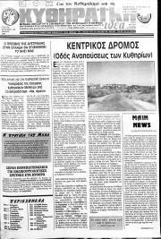 Κυθηραϊκή Ιδέα, Φύλλο 159, ΑΠΡΙΛΙΟΣ 1995