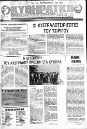Κυθηραϊκή Ιδέα, Φύλλο 160, ΜΑΪΟΣ 1995