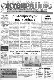 Κυθηραϊκή Ιδέα, Φύλλο 162, ΙΟΥΛΙΟΣ-ΑΥΓΟΥΣΤΟΣ 1995