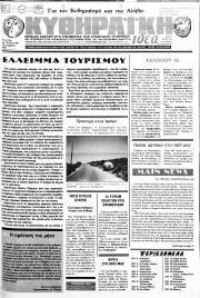 Κυθηραϊκή Ιδέα, Φύλλο 163, ΣΕΠΤΕΜΒΡΙΟΣ 1995