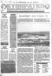 Κυθηραϊκή Ιδέα, Φύλλο 164, ΟΚΤΩΒΡΙΟΣ 1995
