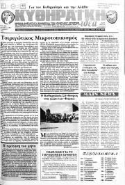 Κυθηραϊκή Ιδέα, Φύλλο 165, ΝΟΕΜΒΡΙΟΣ 1995