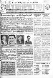 Κυθηραϊκή Ιδέα, Φύλλο 166, ΔΕΚΕΜΒΡΙΟΣ 1995