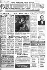 Κυθηραϊκή Ιδέα, Φύλλο 167, ΙΑΝΟΥΑΡΙΟΣ 1996