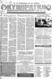 Κυθηραϊκή Ιδέα, Φύλλο 168, ΦΕΒΡΟΥΑΡΙΟΣ 1996