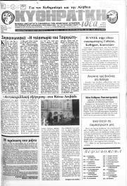 Κυθηραϊκή Ιδέα, Φύλλο 170, ΑΠΡΙΛΙΟΣ 1996