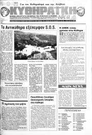 Κυθηραϊκή Ιδέα, Φύλλο 171, ΜΑΪΟΣ 1996