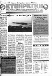 Κυθηραϊκή Ιδέα, Φύλλο 172, ΙΟΥΝΙΟΣ 1996