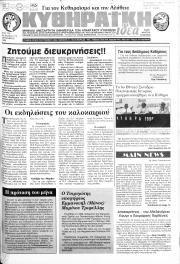 Κυθηραϊκή Ιδέα, Φύλλο 174, ΣΕΠΤΕΜΒΡΙΟΣ 1996