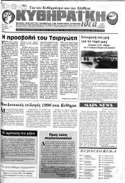 Κυθηραϊκή Ιδέα, Φύλλο 175, ΟΚΤΩΒΡΙΟΣ 1996