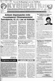 Κυθηραϊκή Ιδέα, Φύλλο 176, ΝΟΕΜΒΡΙΟΣ 1996